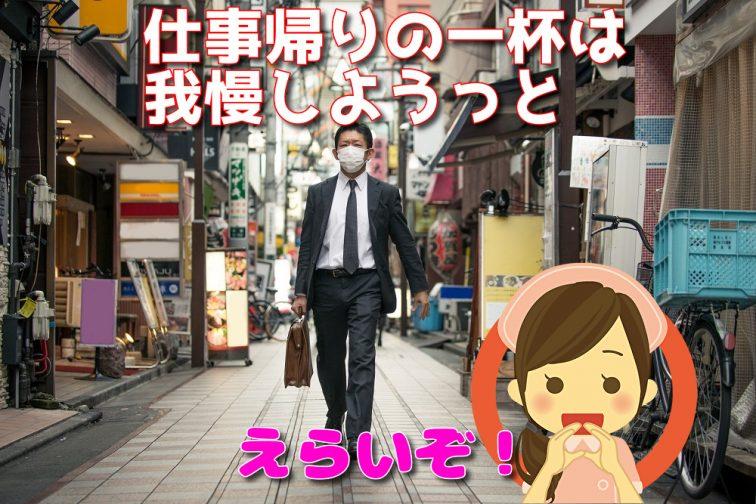 GOTOトラベル 東京