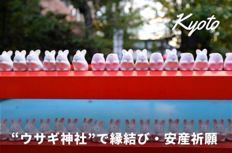 rabbit okazaki shrine in Kyoto banner