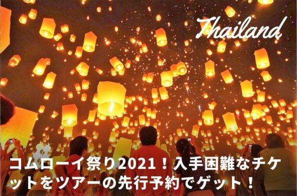 コムローイ2021 ツアー