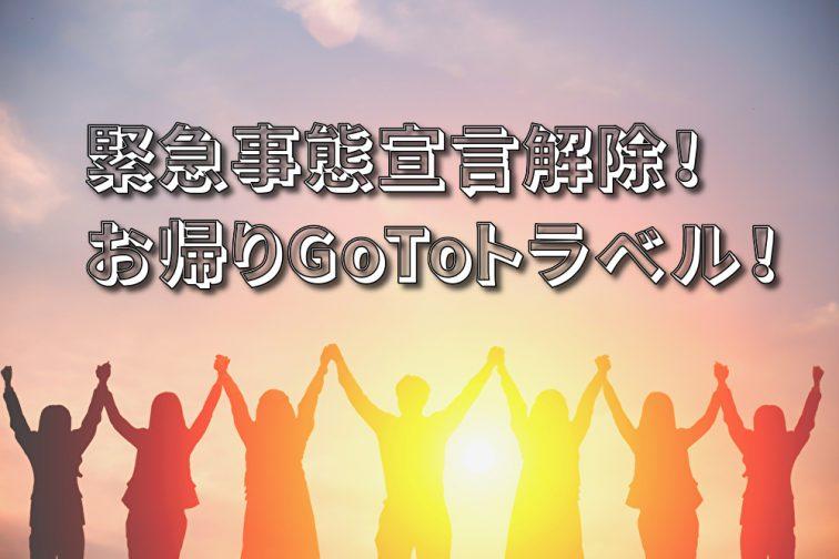 緊急事態宣言 GoToトラベル再開