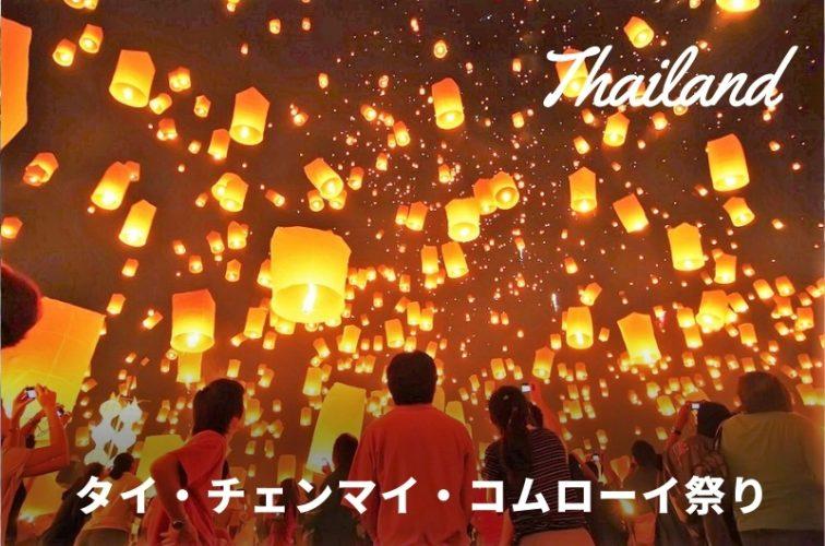 タイ コムローイ祭
