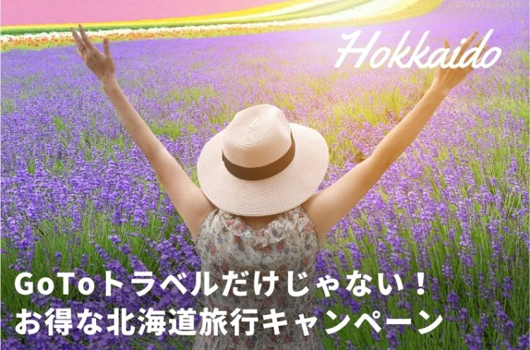 北海道 GoToトラベルキャンペーン