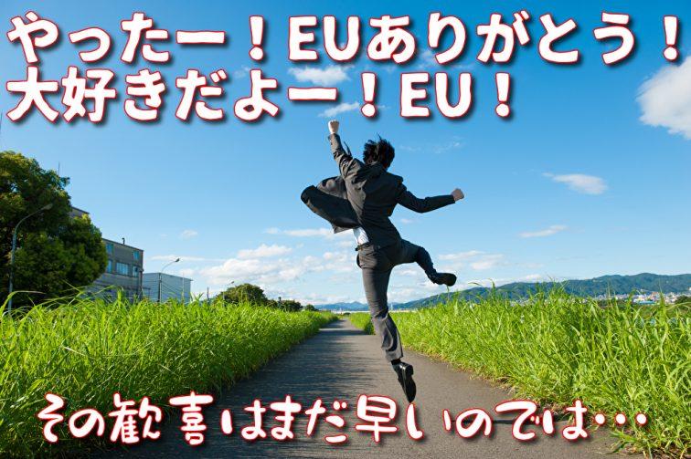 EU 日本からの観光客受け入れ開始