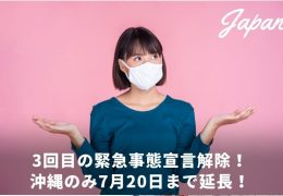 緊急事態宣言解除 沖縄は延長