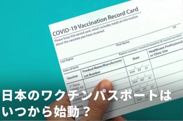 日本のワクチンパスポート