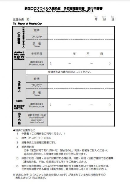 ワクチン接種証明 申請書