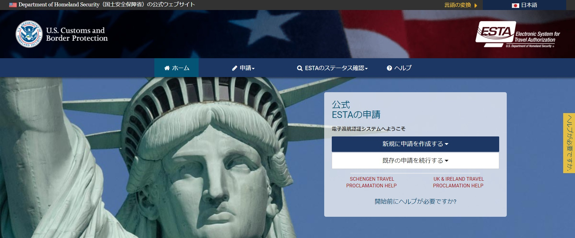 ESTA公式サイト