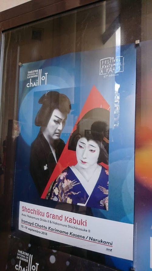 パリ歌舞伎公演ポスター