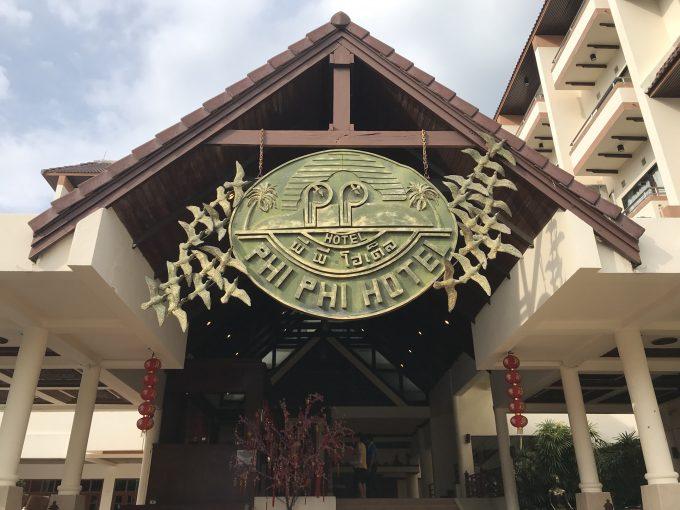 ピピホテル