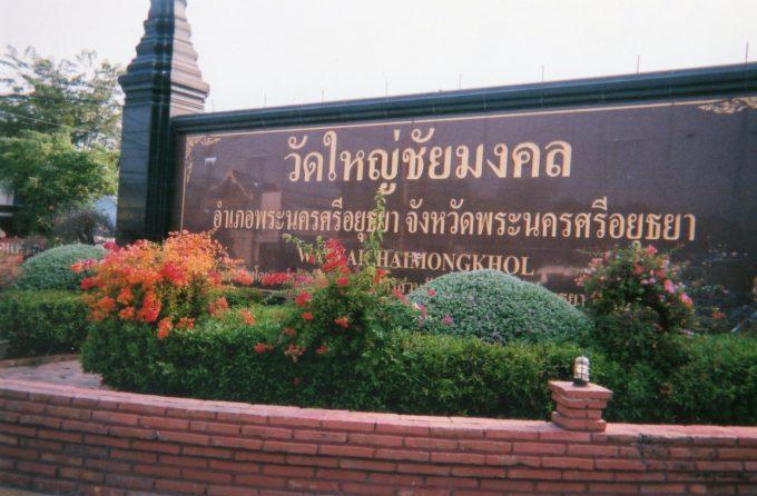 ワット・ヤイ・チャイ・モンコン(Wat Yai Chai Mongkon)