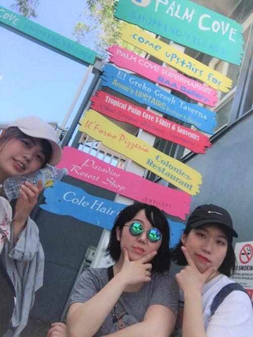 【4日目】パームコーブ 看板 (1)