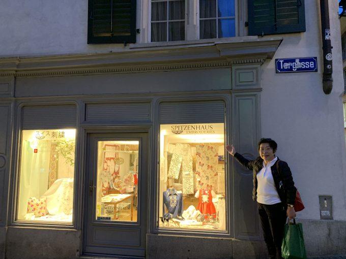 スイス刺繍屋さん シュピッツェンハウス