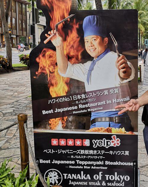 「田中オブ東京」で鉄板焼ディナー