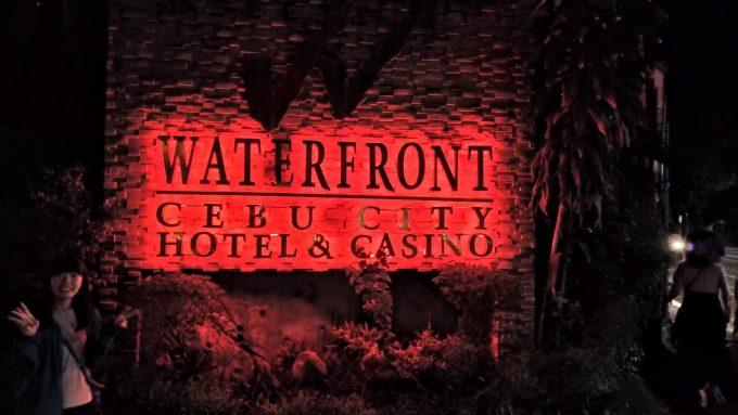 ウォーターフロントセブシティ・ホテル&カジノ