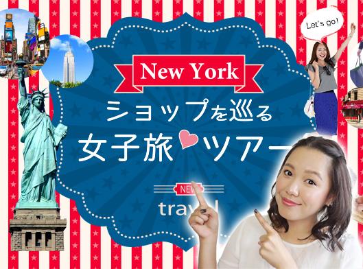 ニューヨーク旅行,女子旅
