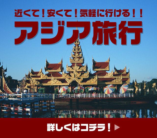 アジア旅行,トラベルスタンダードジャパン