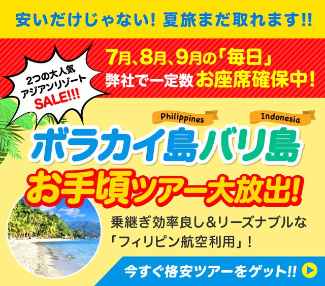 ボラカイ島/バリ島 7月、8月、9月の「毎日」弊社で一定数お座席確保中!!!