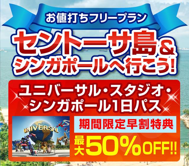 ユニバーサル・スタジオ1日パス最大50%OFF!!セントーサ島&シンガポールへ行こう!