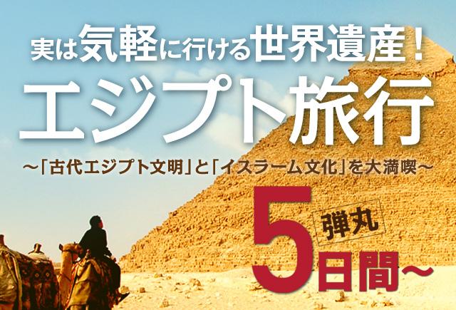 エジプト,エジプト旅行,エジプトツアー,トラベルスタンダードジャパン
