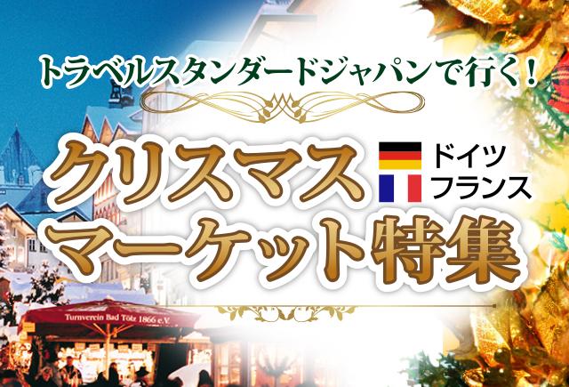 クリスマスマーケット,トラベルスタンダードジャパン,