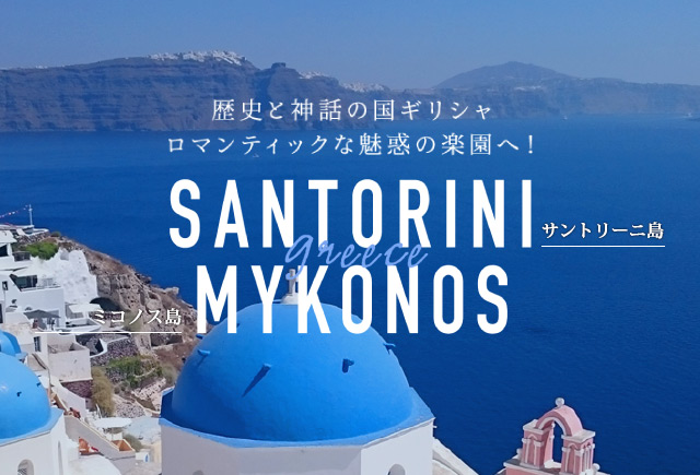 サントリーニ島,ミコノス島,トラベルスタンダードジャパン