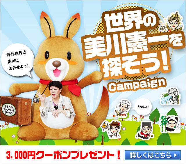 美川憲一キャンペーン