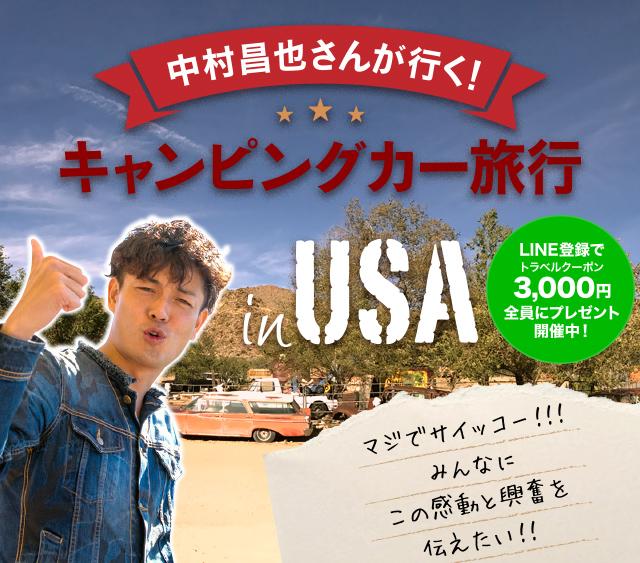 中村昌也さんが行く!アメリカキャンピングカー旅行
