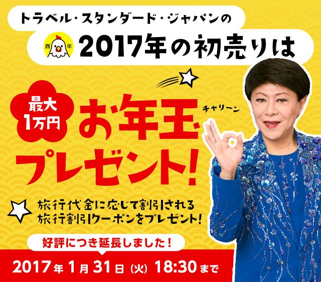 2017年トラベルスタンダードジャパン 新春キャンペーン