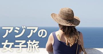 アジアへ女子旅で行くならトラベル・スタンダード・ジャパン
