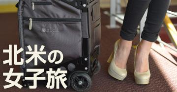 北米へ行く女子旅ならトラベル・スタンダード・ジャパンにお任せ下さい。