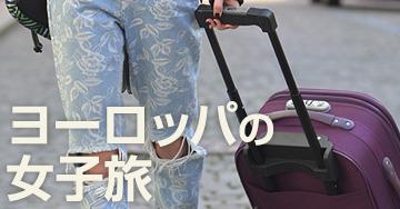 ヨーロッパへ女子旅に行くならトラベル・スタンダード・ジャパンにお任せ下さい。
