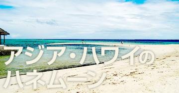 アジア・ハワイへハネムーン・新婚旅行に行くならトラベル・スタンダード・ジャパンにお任せ下さい。