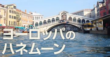 ヨーロッパへハネムーン・新婚旅行に行くならトラベル・スタンダード・ジャパンにお任せ下さい。