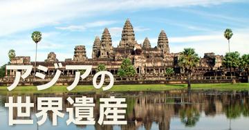 アジアの世界遺産を観るなら、トラベル・スタンダード・ジャパンにお任せ下さい。