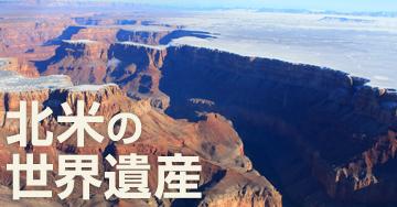 北米の世界遺産を観る旅行ならトラベル・スタンダード・ジャパンにお任せ下さい。