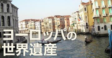 ヨーロッパで世界遺産を観るならトラベル・スタンダード・ジャパンにお任せ下さい。