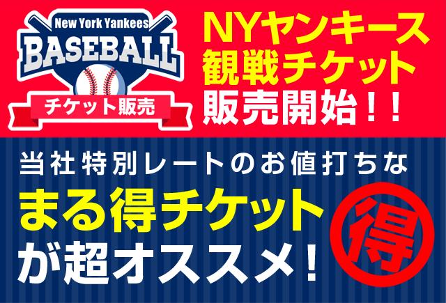ニューヨーク・ヤンキース観戦チケット