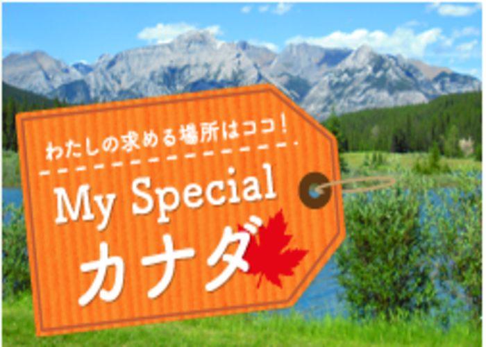 カナダ,カナダ旅行,カナダツアー,トラベルスタンダードジャパン