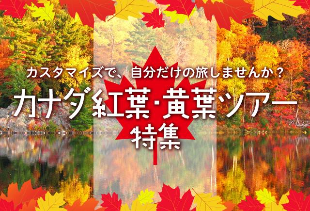 カナダの紅葉、黄葉ツアー特集