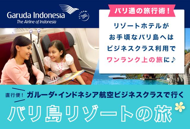 ガルーダ・インドネシア航空ビジネスクラスで行くバリ島旅行