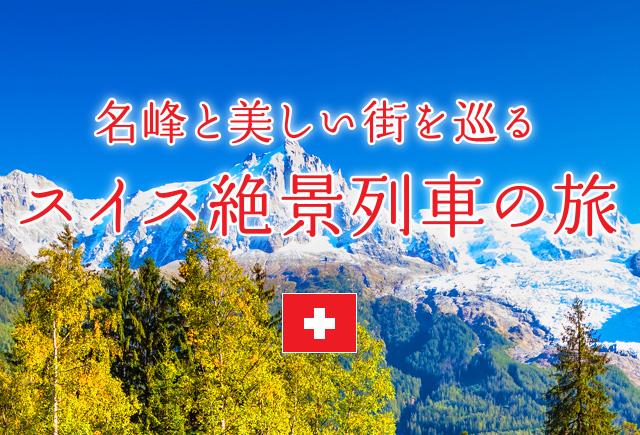 スイス絶景列車の旅