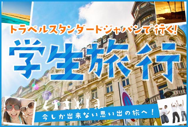 トラベルスタンダードジャパンで行く!学生旅行/卒業旅行