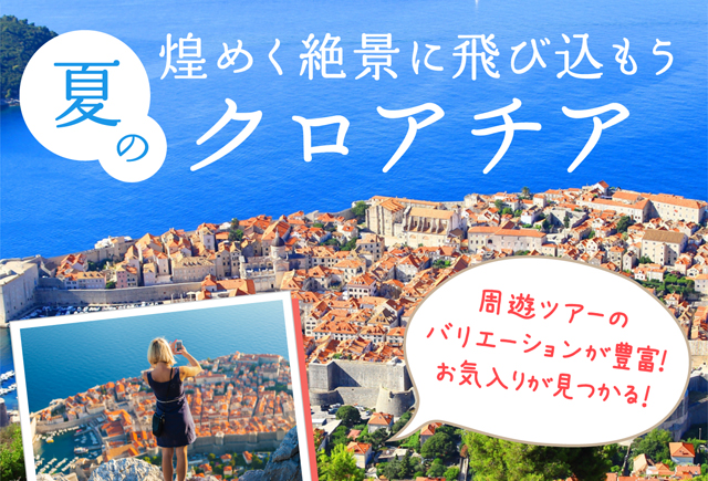 夏のクロアチア