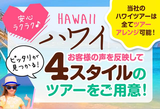 4つのスタイル別に楽しむハワイ旅行