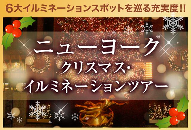 ニューヨーク/クリスマス・イルミネーションツアー