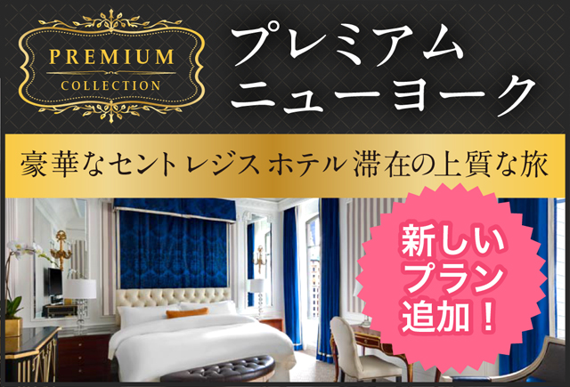 ニューヨーク旅行 セントレジスホテルに宿泊する上質な旅 ニューヨークへの旅が特別な旅行に。