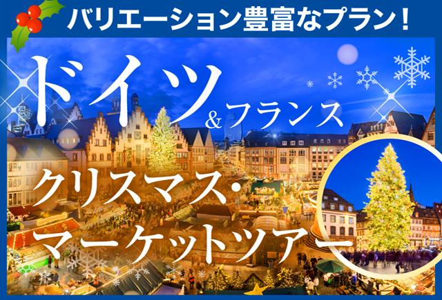 ドイツ&フランス クリスマス・マーケットツアー