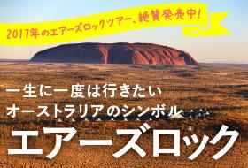 エアーズロック/オーストラリア