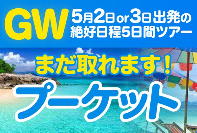 プーケットゴールデンウィーク、5月3日〜6日を含む5日間ツアー!