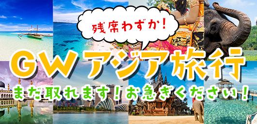 ゴールデンウィークアジア旅行まだとれます!